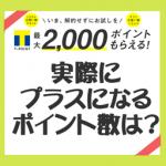 Yahoo!プレミアムの解約をキャンセルすると、Tポイントが2000円分もらえるキャンペーンのポイントが、実際に進呈された日時、ポイント数