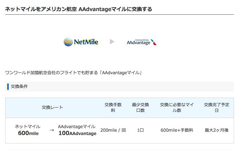 AAdvantage-NetMile_01