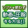 アイキャッチ_動画エンコード