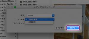 Macで容量の大きい動画を簡単に長さを変えずに小さくして、LINE等で送信する方法02
