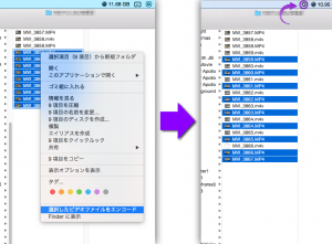 Macで容量の大きい動画を簡単に長さを変えずに小さくして、LINE等で送信する方法