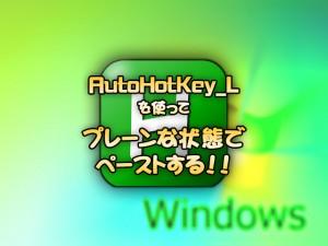 Windowsでテキストをコピペする時、プレーンな状態でコピペする方法