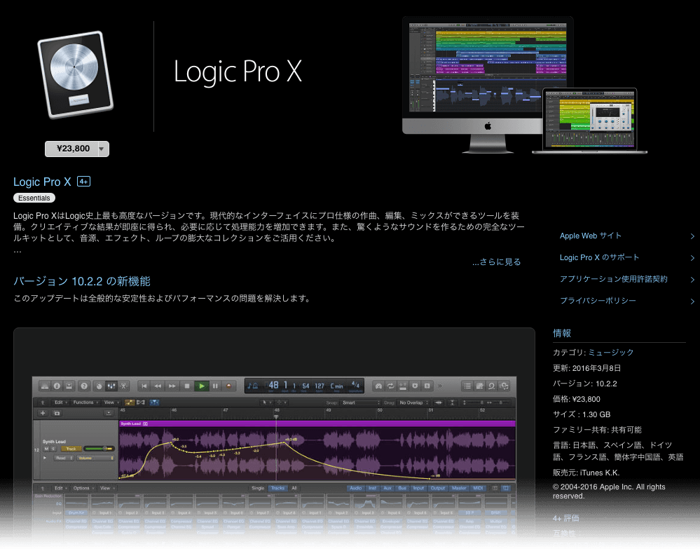 Get Logic Pro X Cheaper01