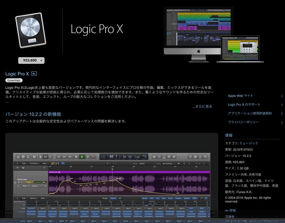 Get Logic Pro X Cheaper01
