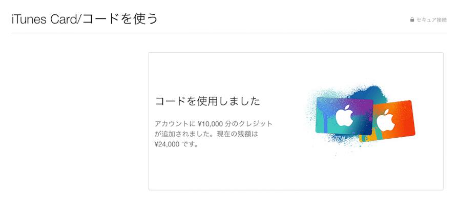 Get-iTunes-Card-Cheaper02