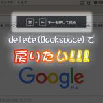 「Chrome」の[delete(Backspace)]キーで、前のページへ戻れなくなった時の対処方法:バージョン 52