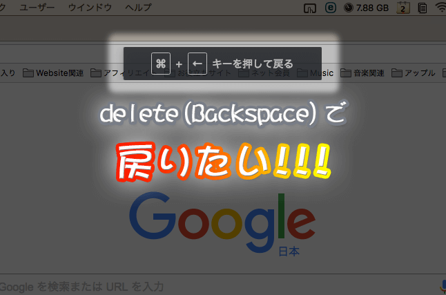 Chrome_delete01