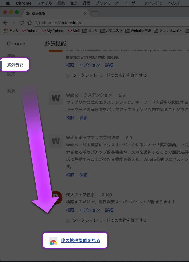 Chrome_delete03