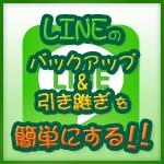 iPhone版のLINEのバックアップ&引き継ぎが簡単になった!:と思ったら、簡単ではなかった。。失敗→LINE問い合わせ