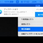 Mac『アップデートあり:今すぐインストールしますか?』の表示を出さなくする方法