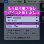 MacのBluetoothで使っていないデバイスの表示を消す方法!!