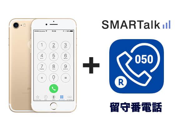 iPhoneSMARTalk01