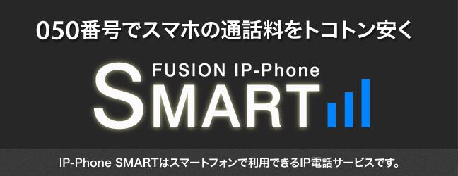 Fusion SMART01