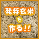 超簡単!初めて作る『発芽玄米』の作り方!!