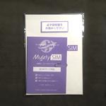 海外SIM、色々比較して『MightySIM』を購入!初期費用が格安!なかなかいいぞ。これ。