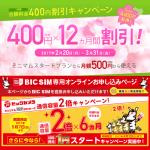 【期間限定】IIJmioの初期手数料が1円!&容量が2倍!!キャンペーン中!さらに容量10%増量可!!!