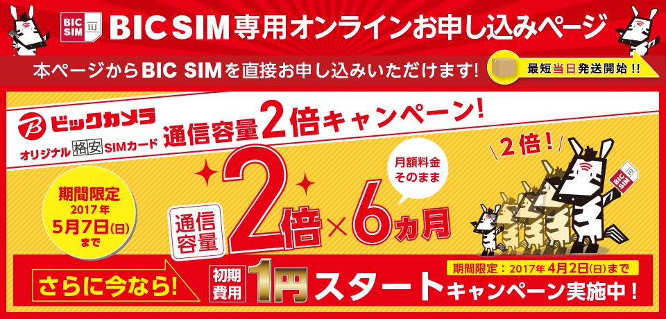IIJmio_campaign01