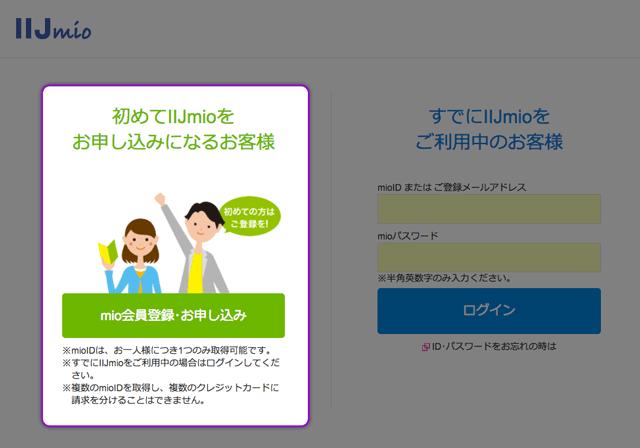 IIJmio_campaign06