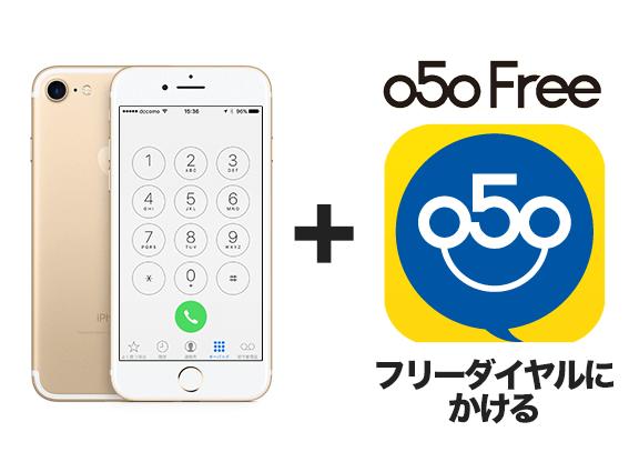 050-Free00