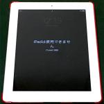 『iPadは使用できません』って言われても。。iPad、iPhoneを復活(ロック解除)させる方法