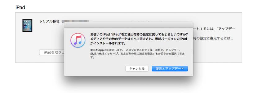 cant-use-iPad_09