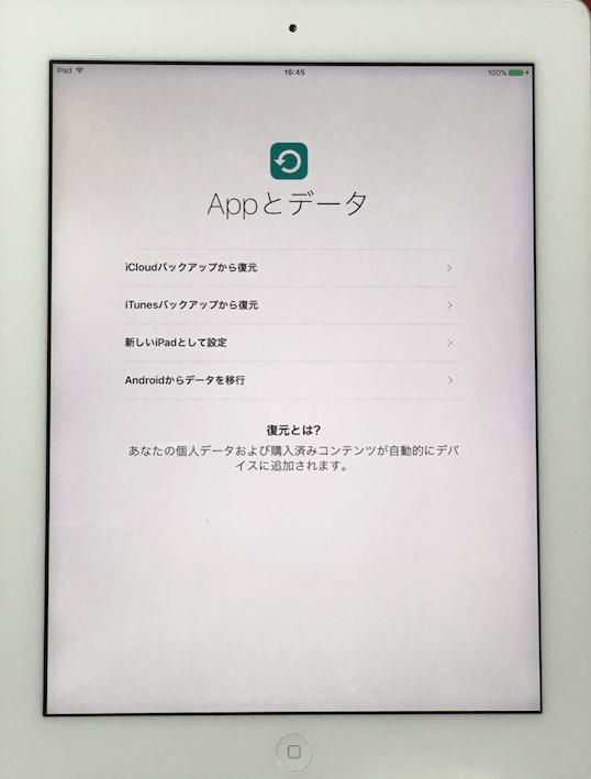 cant-use-iPad_12