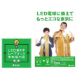 led-ecomovement