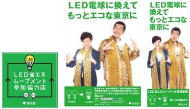 led-ecomovement01