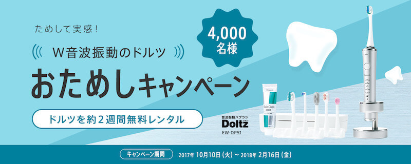 Doltz_EW-DP51-01