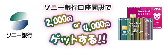 SonyBank口座開設で2,000円 or 4,000円ゲットする!01