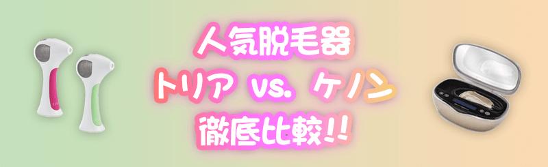 人気脱毛器 トリア『パーソナルレーザー脱毛器 4X』 vs. 『ケノン』 徹底比較!!