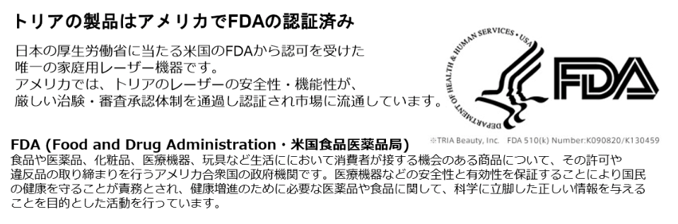 トリア製品はFDA認証済みということの説明画像