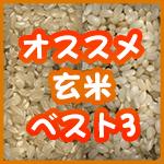 オススメ玄米ベスト3!色んな玄米比較してみました!