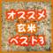 オススメ玄米BEST3