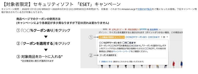 ESET価格比較 Amazonキャンペーン