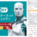 ESETの更新はどこが安い?Amazon・楽天・ Yahoo?公式サイト?価格比較