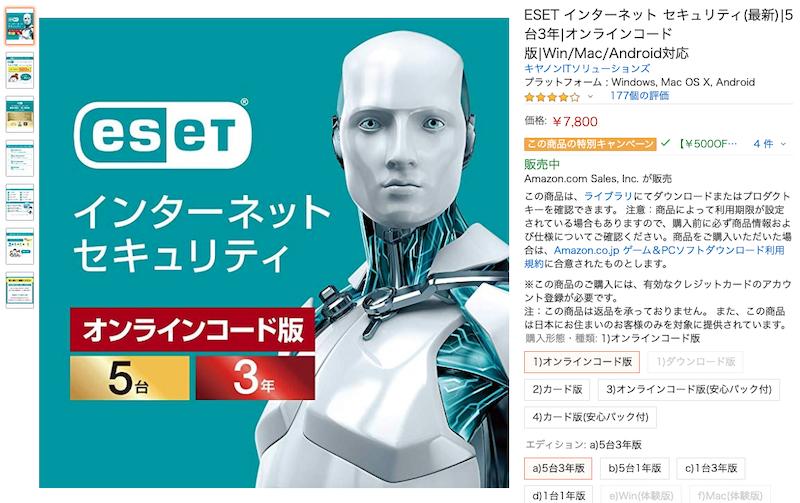 ESET価格比較 Amazon