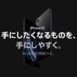 第二世代 iPhone SE