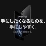 第2世代『iPhone SE』登場!発売日は4月24日!44,800円〜