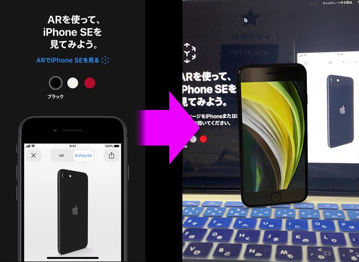 iPhoneSE-2_AR体験