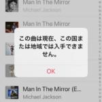 iPhoneでグレーアウトした曲を元に戻す方法『この曲は現在、この国または地域では入手できません。』の対策