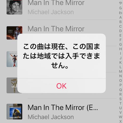 iPhoneミュージック『この曲は現在、この国または地域では入手できません。』
