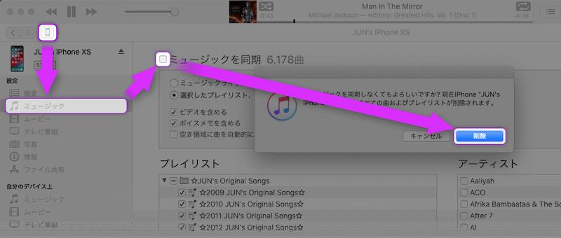iTunes_ミュージック同期解除1