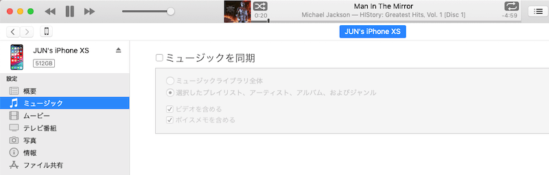 iTunes_ミュージック同期解除2