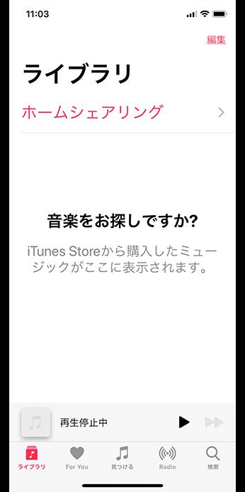 iPhone_ミュージック同期解除1