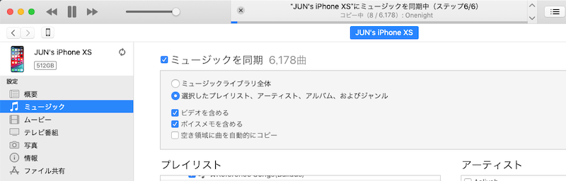 iTunes_ミュージック同期1