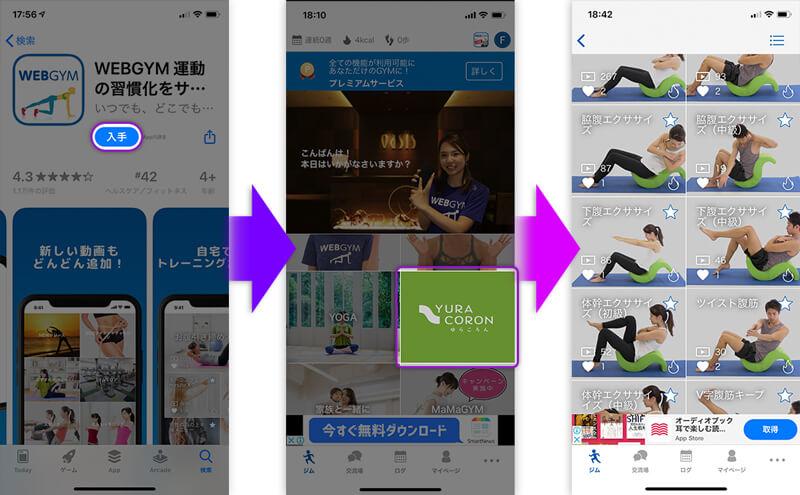 ゆらころんアプリ『WEBGYM』