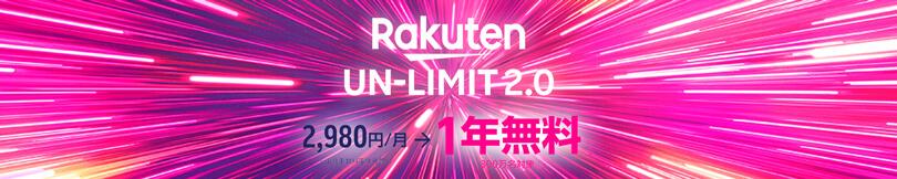 Rakuten-UN-LIMIT_01