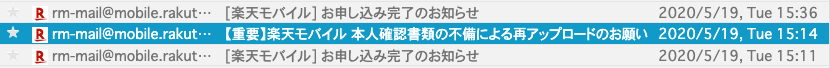 Rakuten-UN-LIMIT 登録失敗