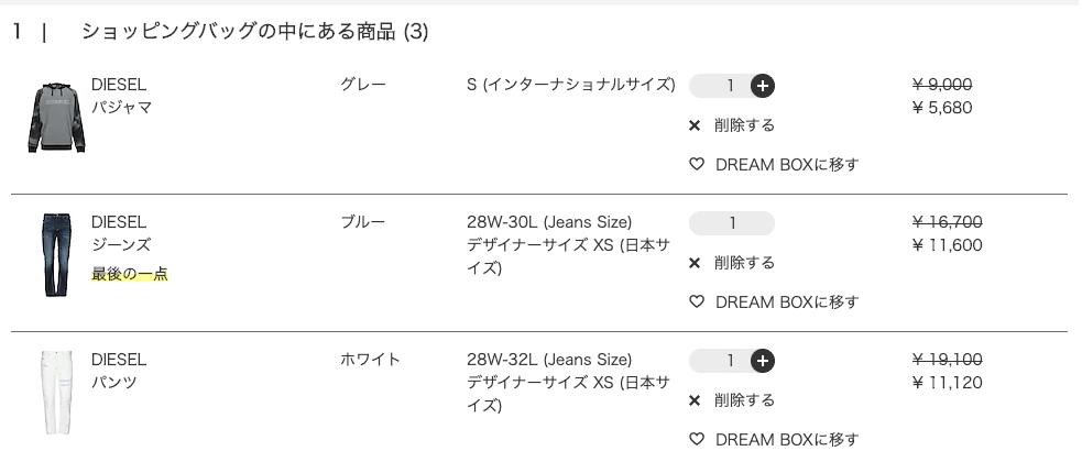 DIESEL MHARKY 069EC in YOOX 42%OFFで購入!